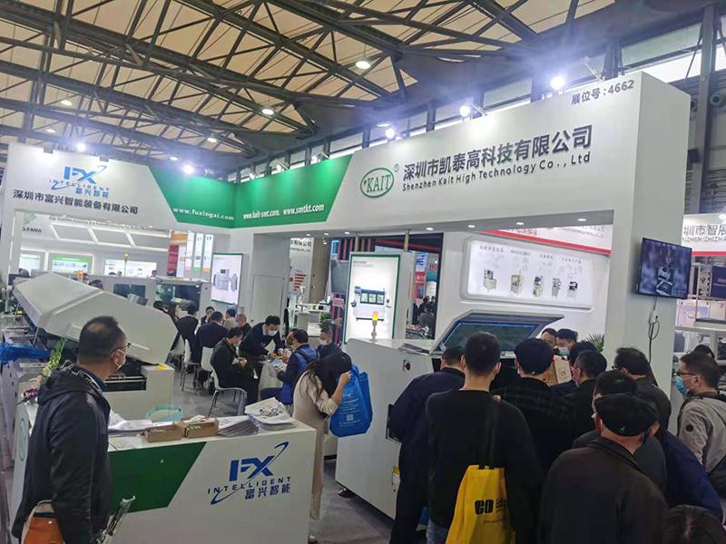 富兴智能邀您参加2021上海会展